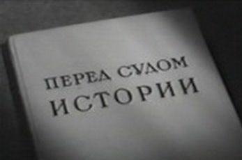 Перед судом истории