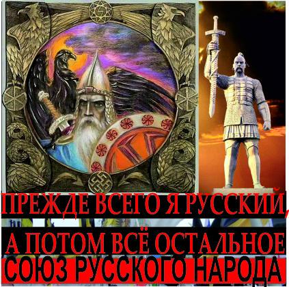 5-й съезд СОЮЗА РУССКОГО НАРОДА 21.04.2012 Москва