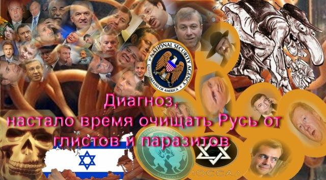 Картинки по запросу Оккупация Руси паразитами