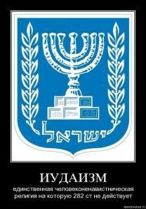 """Иудаизм напичкан безконечными заповедями """"убивай"""" и призывами к убийствам. Причём, к самым жестоким, беспощадным и зверским убийствам. К убийствам иноверцев, инородцев, женщин, детей, стариков, всего живого."""