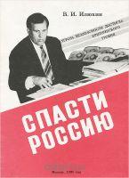 В.И.Илюхин – государственная измена