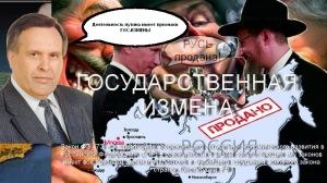 Разворованная Россия