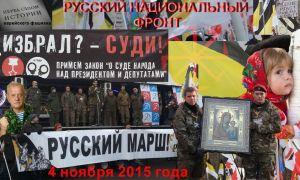 России, Русскую власть!