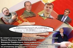 За защиту и исполнение Конституции Российской Федерации Юрием Мухиным, Кириллом Барабаш, Валерием Парфеновым, Александром Соколовым.